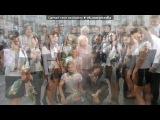 «Первое сентября 2011 года!» под музыку ●●●РЕП проШКОЛУ!!!●●● - Без названия. Picrolla